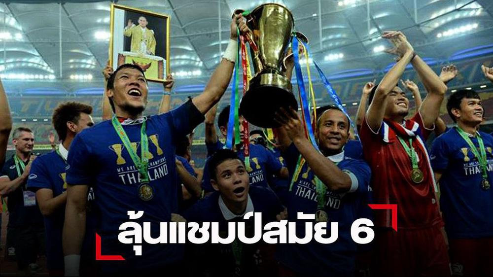 Báo Thái Lan tuyên bố hẹn đội tuyển Việt Nam ở chung kết AFF Cup - Ảnh 1.